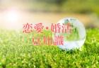 恋愛・婚活豆知識52