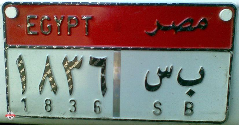 Image result for اللوحات المعدنية للسيارات في مصر