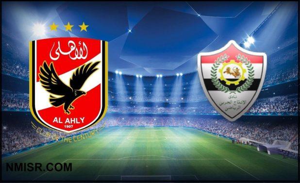 والانتاج الحربي - نجوم مصرية - موعد مباراة الاهلي والانتاج مباريات الجولة التاسعة توقيت اللقاء وتشكيل الفريقين وجلسة سرية للبدري مع الاعبين
