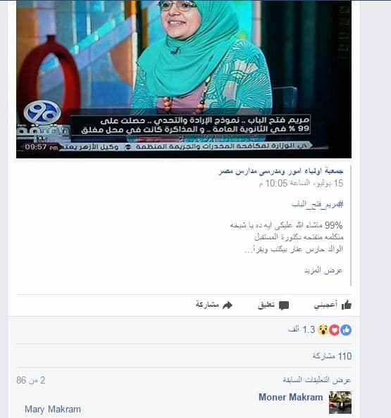 جملة- قالها- أبو الطالبة - مريم - أدهشت- معتز- الدمرداش