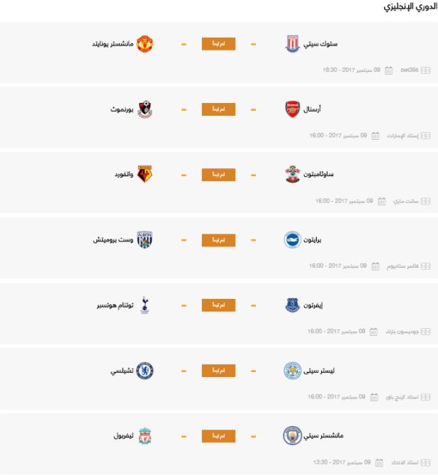 مواعيد مباريات الأسبوع الرابع من الدوري الإنجليزي, اليوم الأول