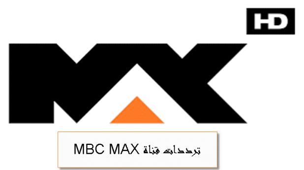 MBC MAX - نجوم مصرية - ترددات قناة MBC MAX  الجديدة في مصر وشمال أفريقيا ودول الخليج العربي