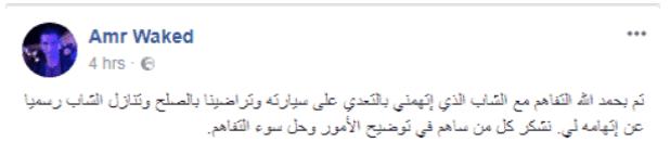 1 13 - قهوة عربي - الفنان عمرو واكد ينجو من حكم بالسجن ثلاثة أشهر