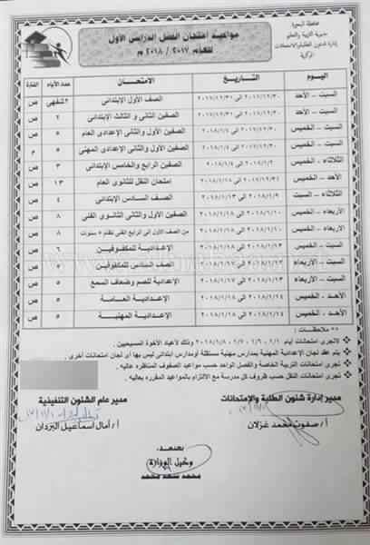 1 68 - قهوة عربي - جدول امتحانات نصف العام لجميع المراحل التعليمية 2017/2018 بعد أن اعتمدته وزارة التعليم