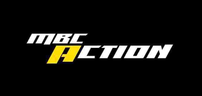 برس بي تردد قناة ام بي سي أكشن Mbc Action الجديد 2019