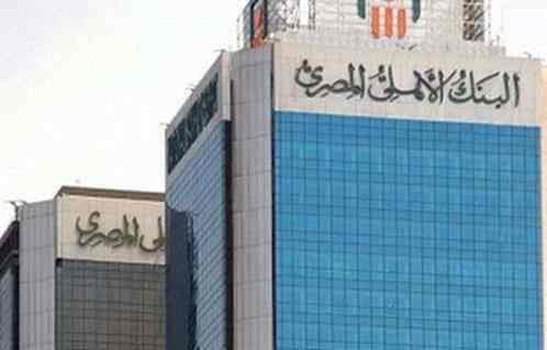 البنك الأهلي المصري يعلن عن عدد من الوظائف تعرف عليها وشروط التقديم فيها وطريقة التقديم