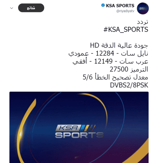 ترددات قنوات ksa sports نايل سات وعرب سات الجديدة لمتابعة الدوري السعودي للمحترفين