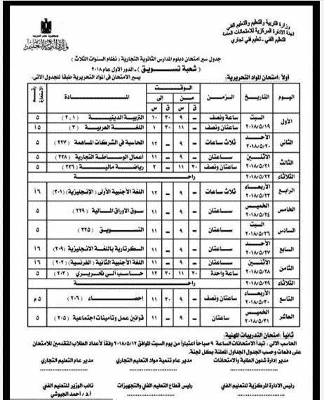 جدول امتحانات الدبلومات الفنية