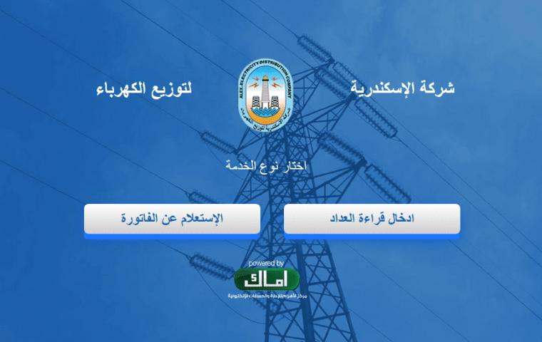 الاستعلام عن فاتورة الكهرباء بالإسكندرية