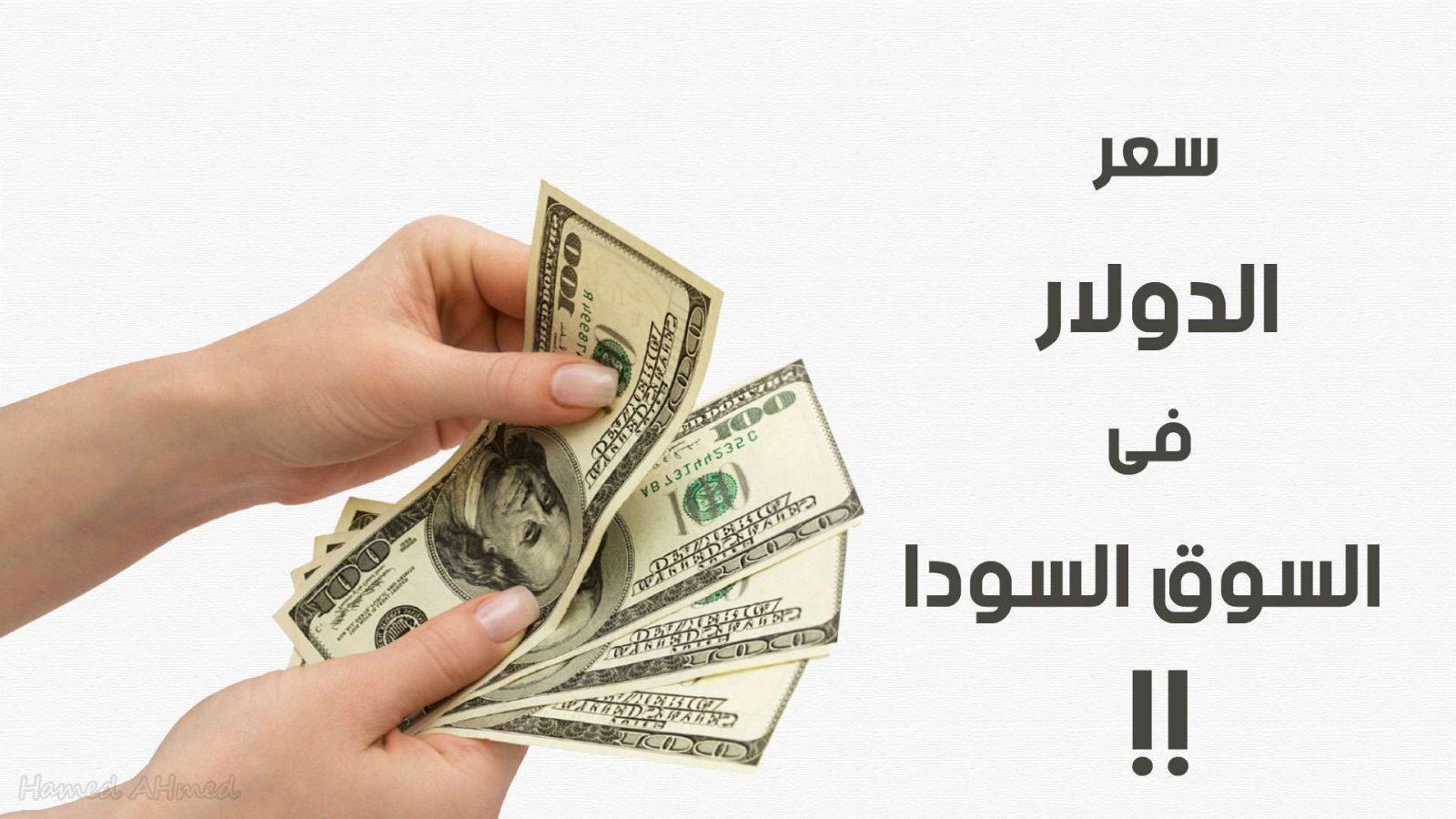 سعر الدولار في السوق السوداء اليوم الجمعة 28102016