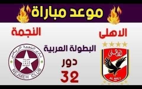 مباراة الأهلي والنجمة في البطولة العربية والقنوات الناقلة