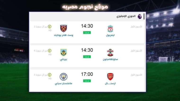 مباريات اليوم الدوري الإنجليزي