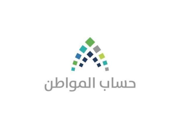 رقم شكاوى حساب المواطن وخطوات التقدم بالشكوى اعتراضاً على قيمة استحقاق الثامنة عشر من الدعم