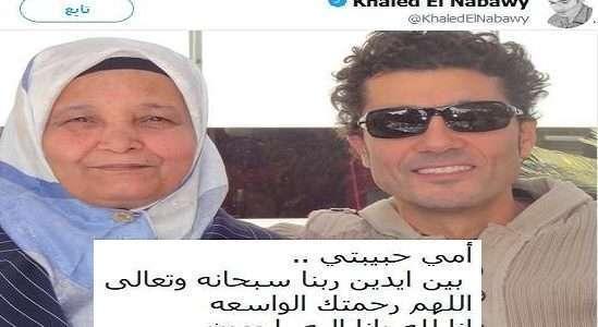 بعد وفاة والدته بالأمس  الفنان خالد النبوي يقرر عدم إقامة عزاء لها ويكشف الأسباب التي ألجأته لهذا القرار
