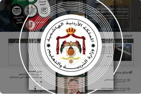 رابط تسجيل امتحانات توجيهي الأردن الدورة الشتوية 2019 | الثانوية العامة دورة 2018 وزارة التربية