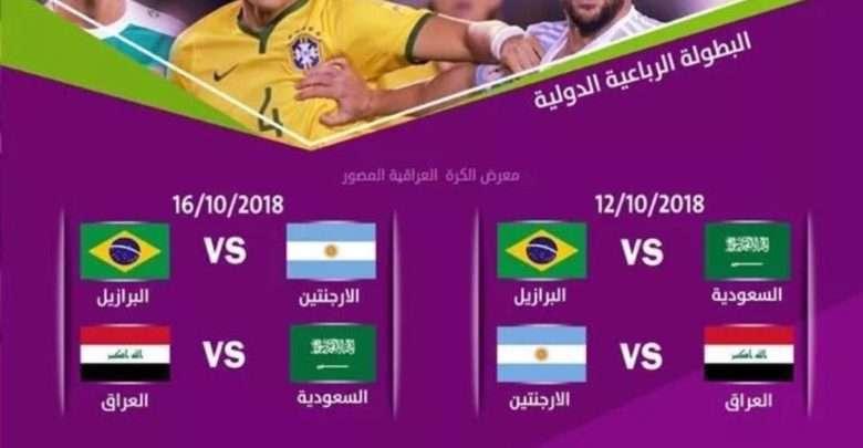 """3 9 - لهذا السبب المنتخب العراقي يشارك في بطولة """"سوبر كلاسيكو"""""""