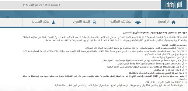 شروط التقديم علي وظائف الجوازات بالمملكة السعودية
