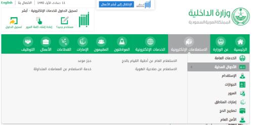 الاستعلام عن مخالفات المرور عن طريق بوابة أبشر برقم الهوية السعودية أو الإقامة + رابط تسجيل الدخول لخدمات البوابة إلكترونياً موقع وزارة الداخلية السعودية
