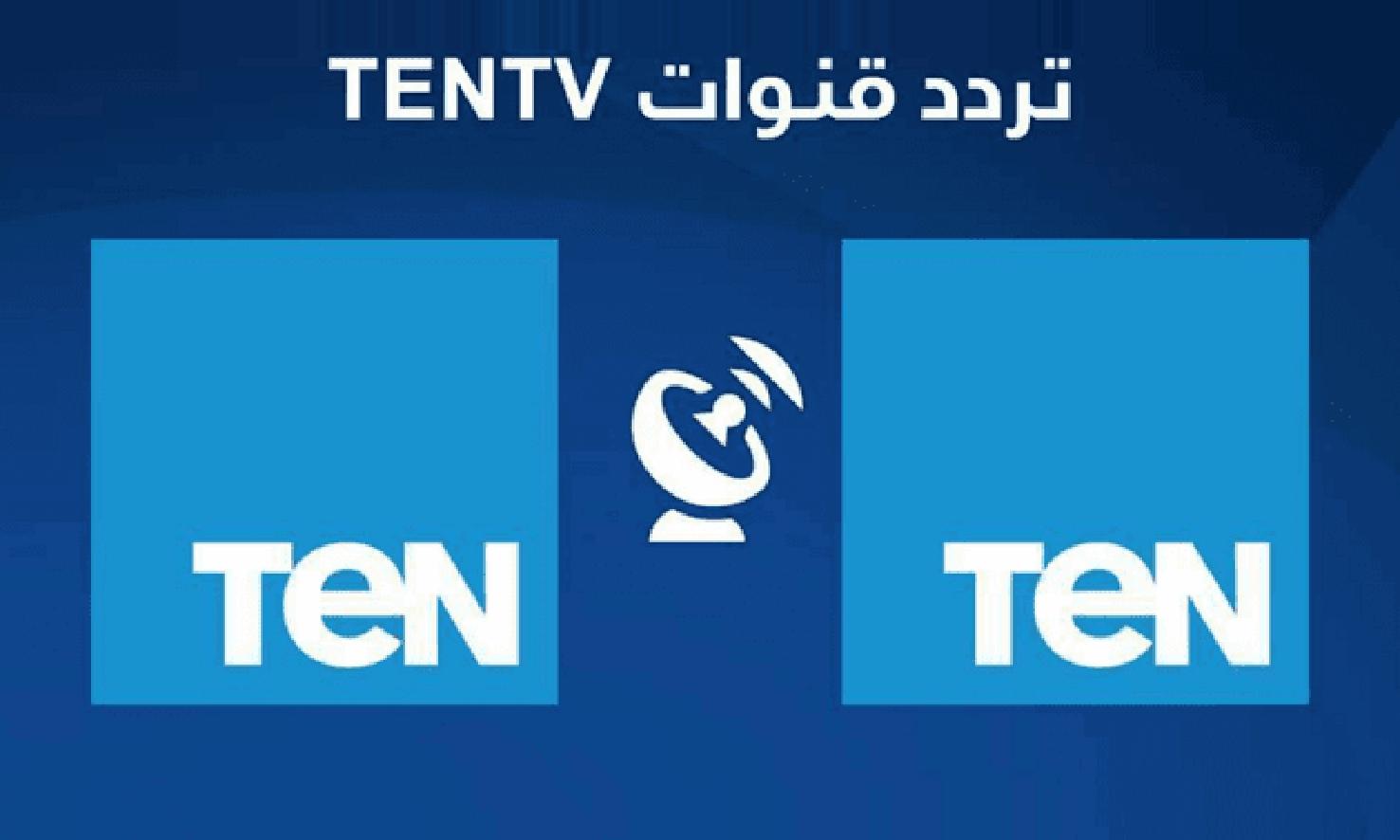 تردد قناة تن Ten و Ten2 الجديد 2019 على نايل سات و أهم