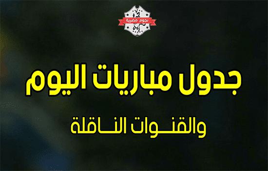 جدول ومواعيد مباريات اليوم السبت