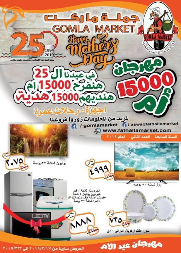 عروض عيد الام 2019 في فتح الله جملة ماركت من 17 فبراير وحتى 3 مارس