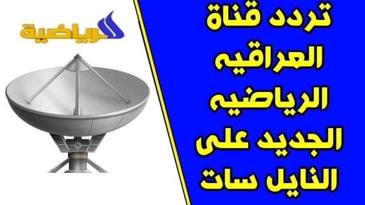 تردد قناة العراقية الرياضية Iraqi Sport 2019 لمشاهدة أحدث المباريات في الوطن العربي