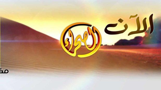 تردد قناة الصحراء الجزائرية على نايل سات