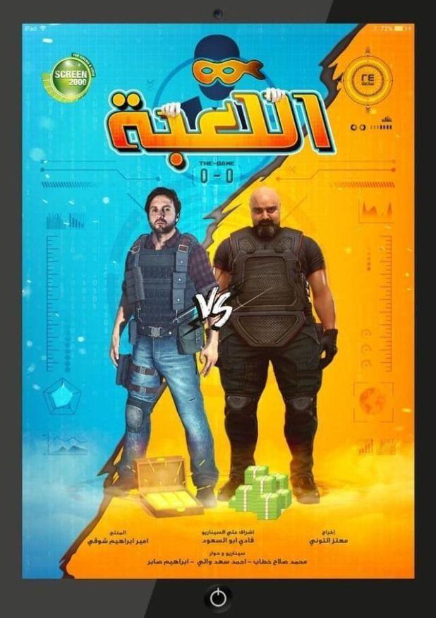 """مواعيد مسلسل """" اللعبة """" رمضان 2019 ( شيكو و هشام ماجد )"""