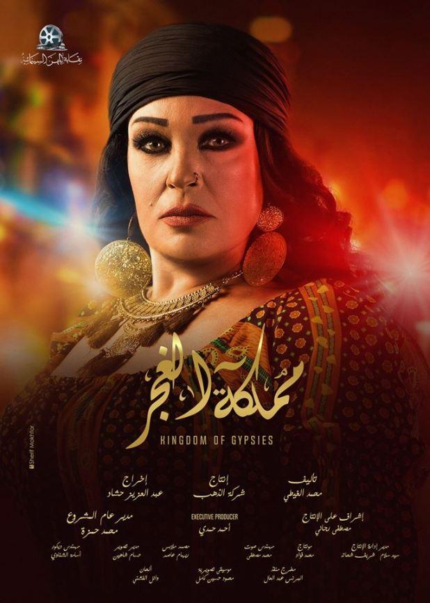 """مواعيد مسلسل """" مملكة الغجر """" رمضان 2019 ( حورية فرغلي و فيفي عبده )"""