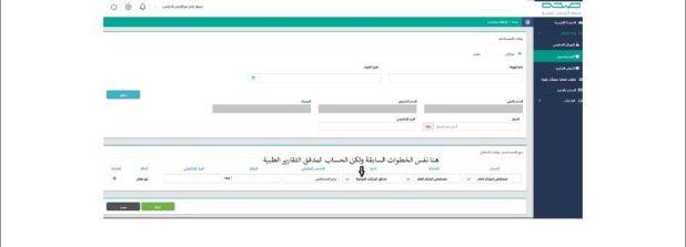 الاستعلام عن الإجازات المرضية إلكترونيا عبر منصة صحة seha.sa