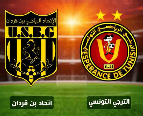 موعد مباراة الترجي التونسي و اتحاد بن قردان اليوم الاربعاء 12-6-2019 و القنوات الناقلة للمباراة