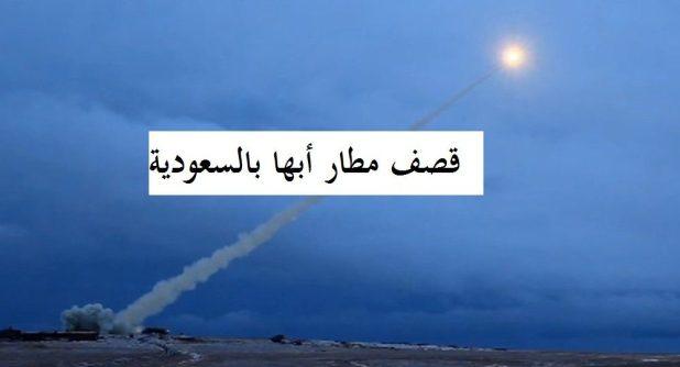 تفاصيل إصابة 26 مدنياً جراء قصف مطار أبها بالسعودية