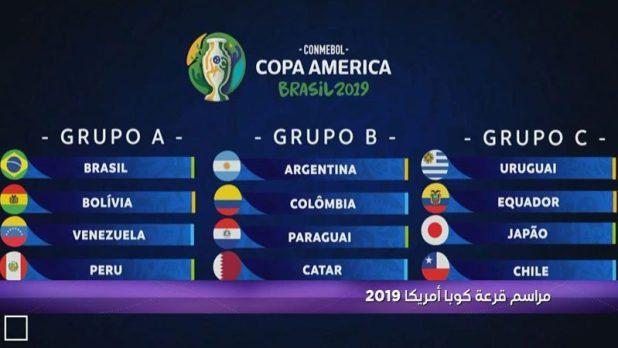 جدول مباريات بطولة كوبا أمريكا 2019  والقنوات الناقلة لها
