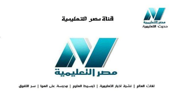 تردد قناة مصر التعليمية نايل سات