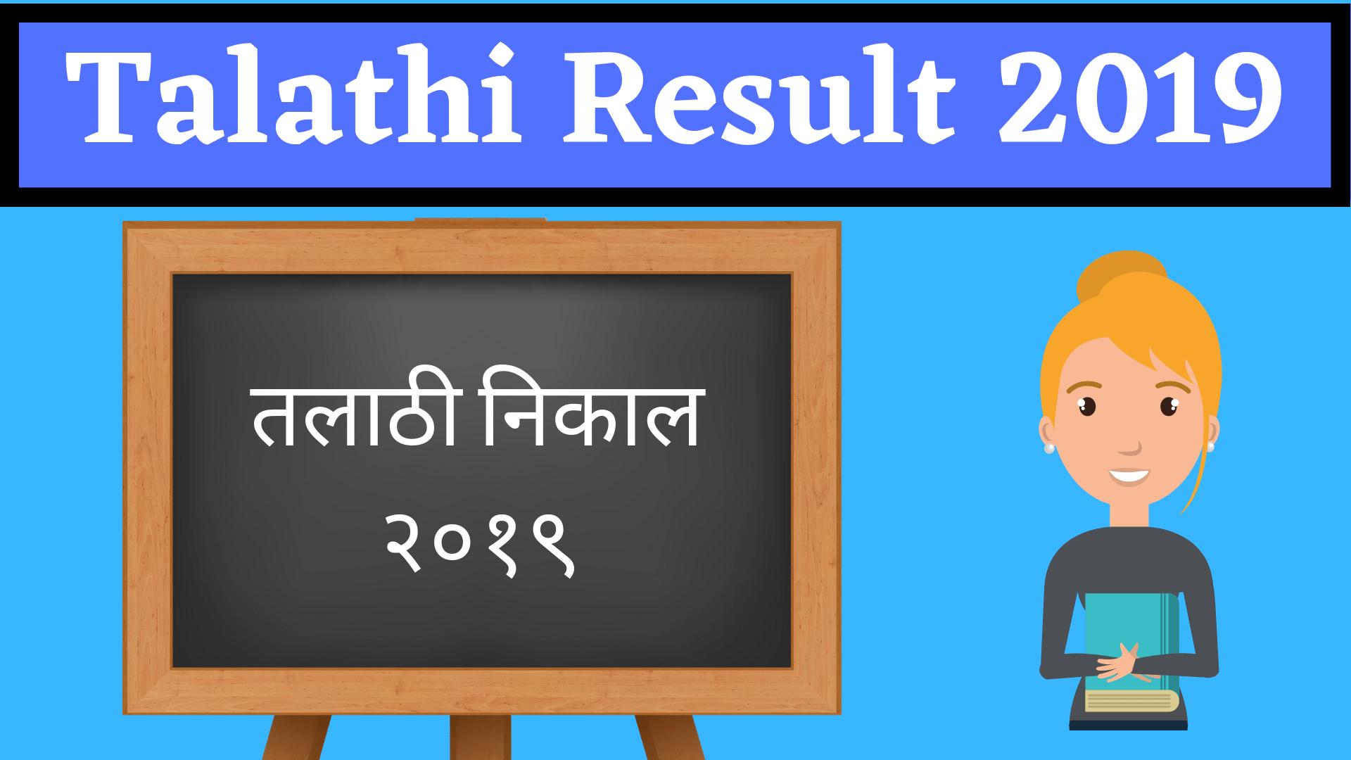 Maharashtra Talathi Result 2019 (Released) | Check RFD Maharashtra Cut Off Marks, Merit List