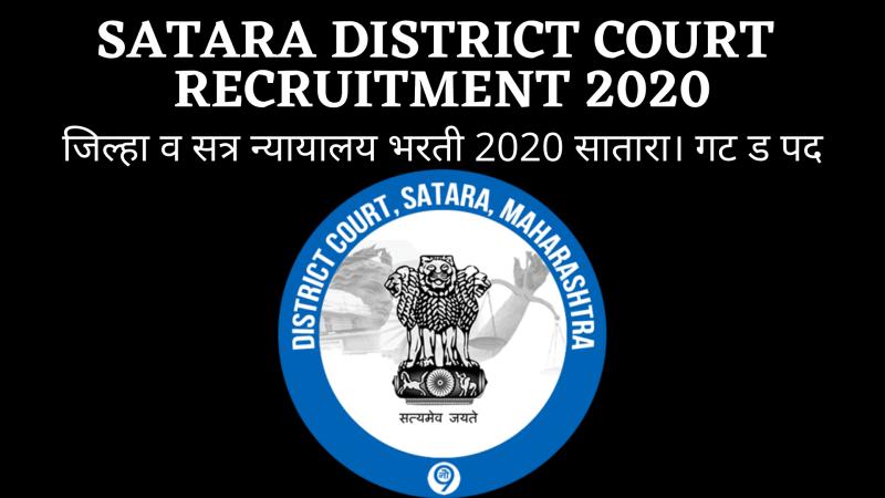 Satara District Court Recruitment 2020 - Latest recruitment notifications / सातारा जिल्हा न्यायालयात 12 पदांची भरती. 03/02/2020. Satara District Court Recruitment 2020.