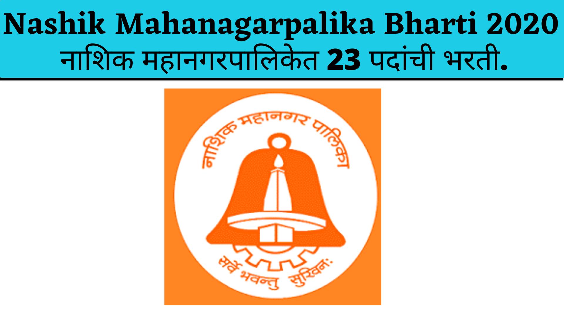 Nashik Mahanagar Palika Bharti 2020 | NMC Recruitment 2020