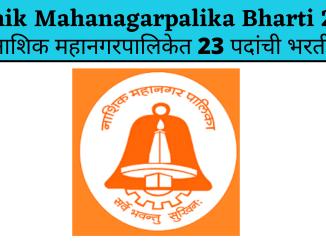 Nashik Municipal Corporation has announced notification for Nashik Mahanagarpalika Bharti 2020 on its official website (www.nashikcorporation.in).