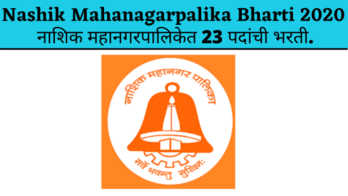 Nashik Municipal Corporation has announced notification for Nashik Mahanagarpalika Bharti 2020 on its official website (www.nashikcorporation.in).