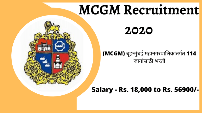 MCGM Recruitment 2020
