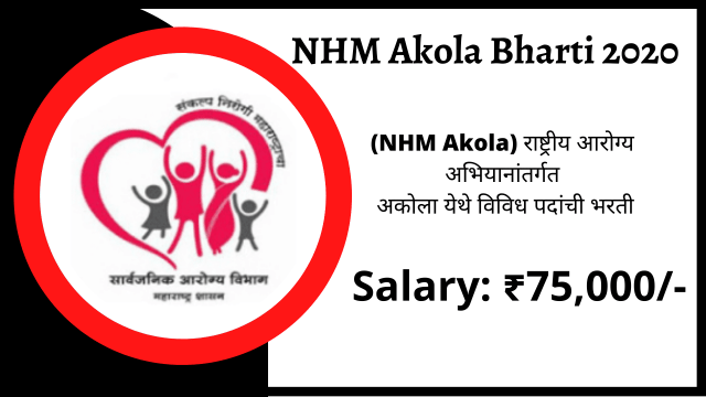 NHM Akola Bharti 2020