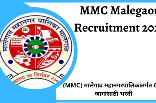MMC Malegaon Recruitment 2020