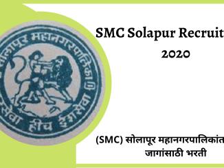SMC Solapur Recruitment 2020