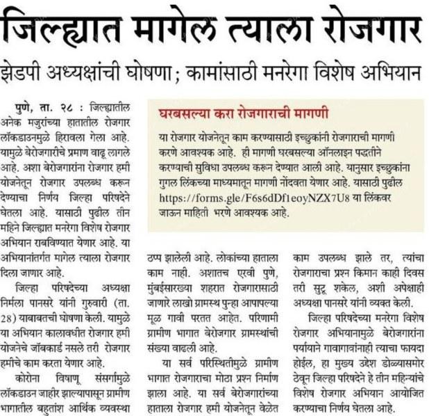 ZP_Pune_MGNREGA_2020_(www.NmkPro.in)