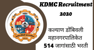 KDMC Recruitment 2020 - KDMC Bharti 2020