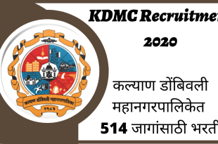 KDMC Recruitment 2020 - KDMC Bharti 2020