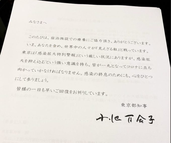 コロナ療養ホテル 小池百合子都知事 手紙