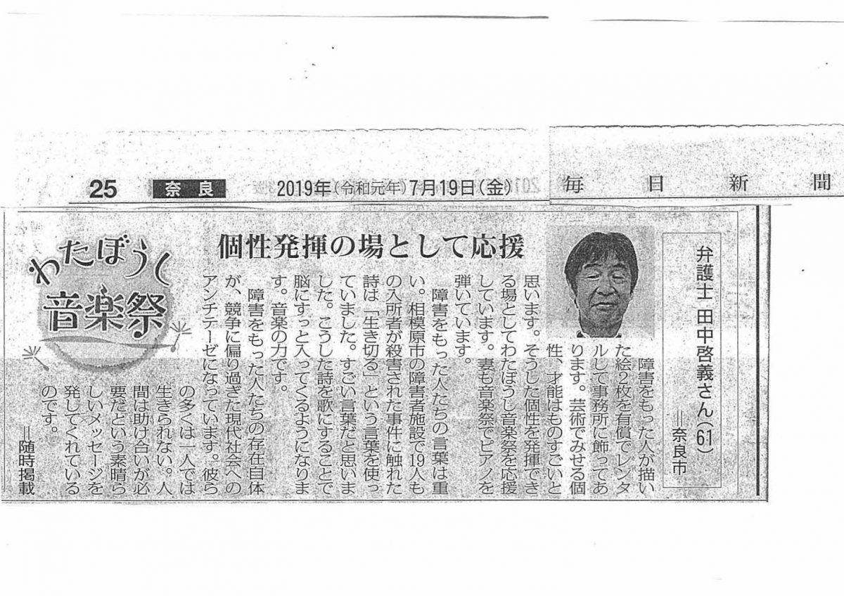 当事務所の弁護士田中啓義の活動が毎日新聞で紹介されました。