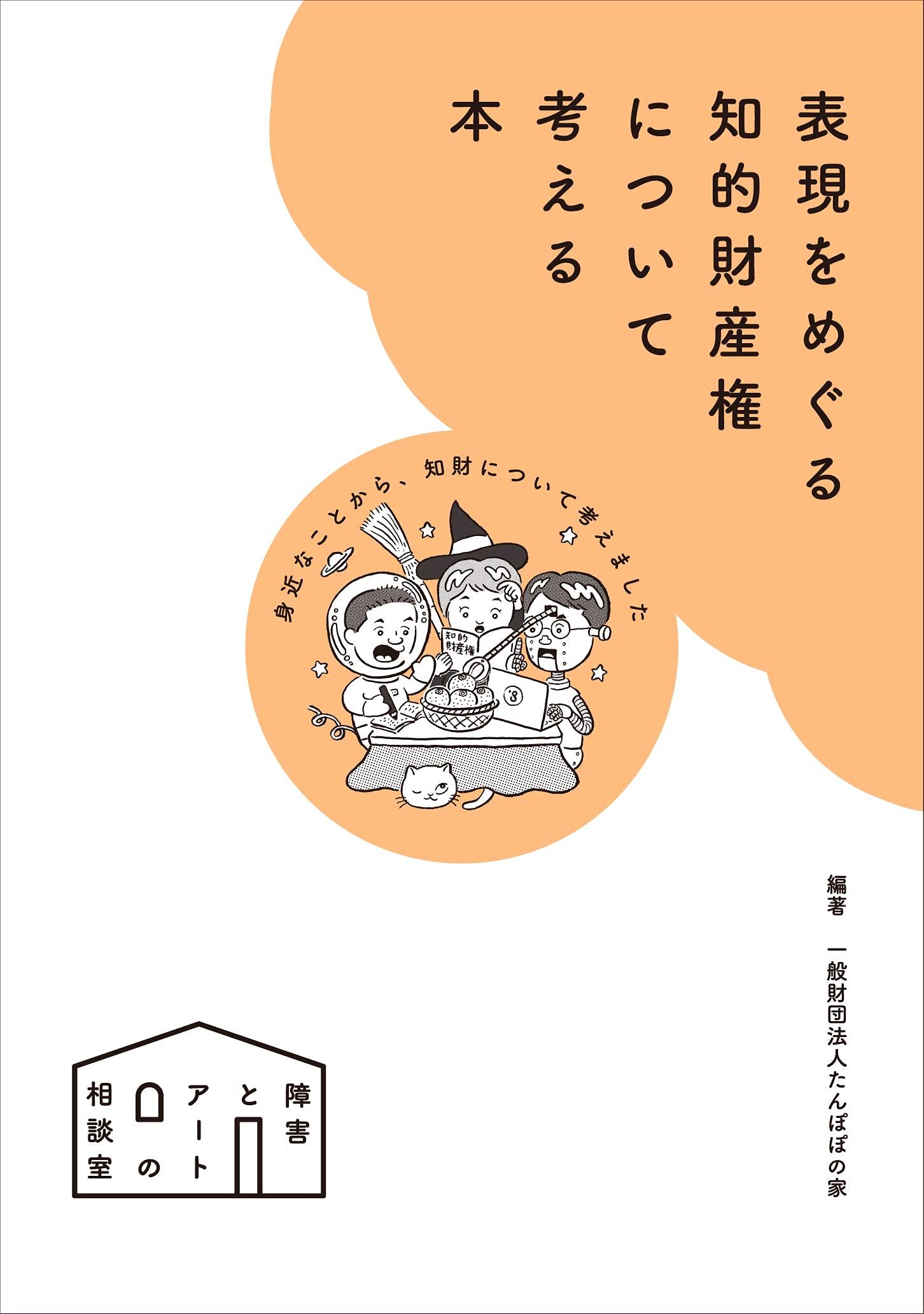 「表現をめぐる知的財産権について考える本」制作協力