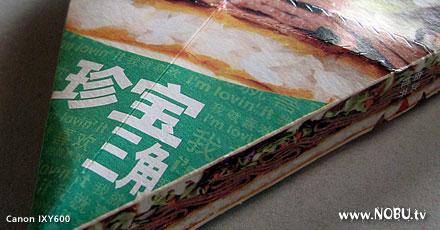 マクドナルドも中華風